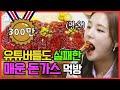 #WhatToWatch ENG/SPA/IND Sol Bin's Crazy Dying Spicy Katsu MUKBANG | #OnePickRoad | #Diggle