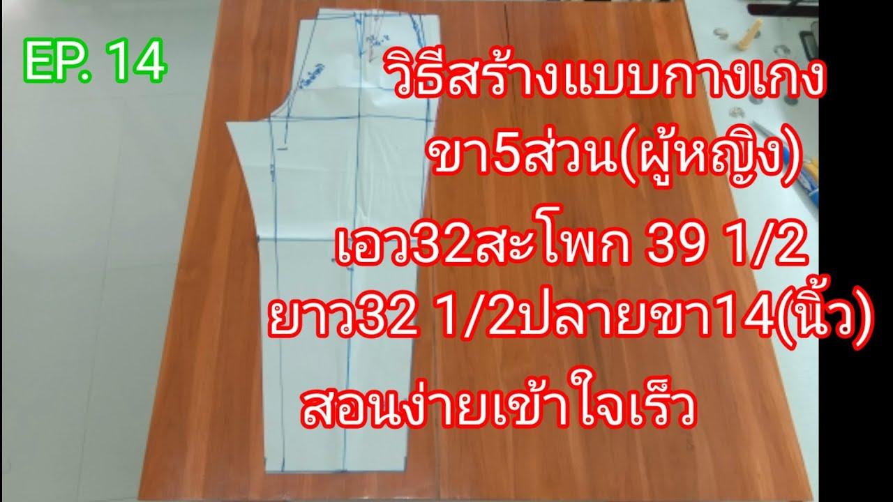 EP. 14วิธีสร้างแพทเทิร์นกางเกงง่ายๆ สร้างจากไซส์ลูกค้าจริงๆ