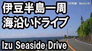 伊豆半島一周 海沿いドライブ Izu Peninsula Seaside driving