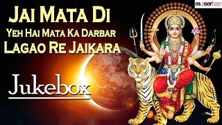 Mata Ke Bhajan - Jai Mata Di Yeh Hai Mata Ka Darbar Lagao Re Jaikara  - Durga Maa Songs