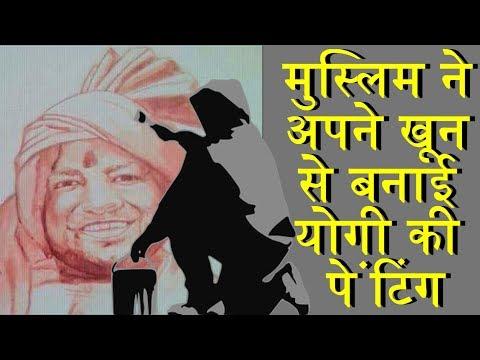 मुस्लिम ने अपने खून से बनाई सीएम योगी की पेंटिंग Muslim painted  picture of CM Yogi  with his blood