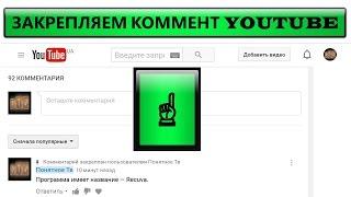 Как прикрепить комментарий на Youtube ☑