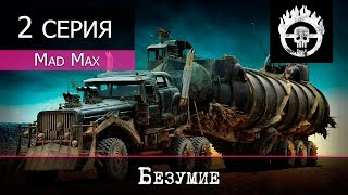 """Mad Max - 2 серия """"Безумие"""""""