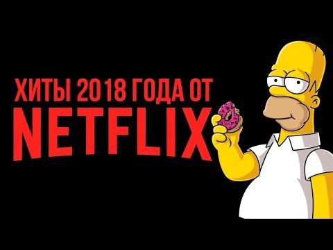 Лучшие новые фильмы и сериалы Netflix в 2018 году.