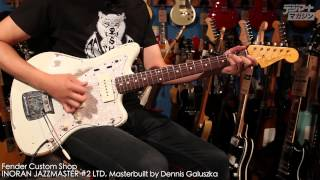 Fender Custom Shop / INORAN JAZZMASTER #2 LTD Masterbuilt by Dennis Galuszka【デジマート製品レビュー】
