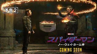 『スパイダーマン:ノー・ウェイ・ホーム』予告2