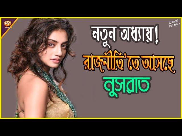 ????????? ????? ??????   Nusrat Jahan   Crisscross   Nusrat Is Coming To Politics   Channel IceCream