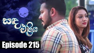 Sanda Eliya - සඳ එළිය Episode 215 | 22 - 01 - 2019 | Siyatha TV Thumbnail