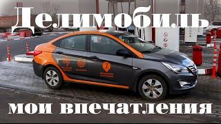 Делимобиль. Автомобиль на прокат в Москве дешевле такси(, 2016-04-06T21:18:56.000Z)