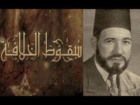 تاريخ الإخوان السري وكيف تأسسوا و الحقيقة التي لا تعرفها عن حسن البنا thumbnail