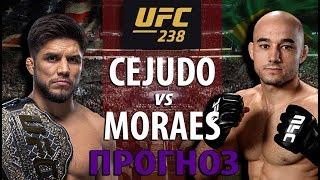 ВОТ ЭТО БОЙ! UFC 238 ГЕНРИ СЕХУДО vs МАРЛОН МОРАЕС / КТО НОВЫЙ ЧЕМПИОН В ЛЕГЧАЙШЕМ ВЕСЕ UFC?