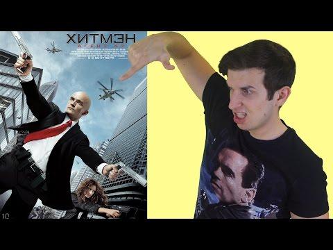Хитмэн: Агент 47 смотреть онлайн трейлер фильма Hitman: Agent 47