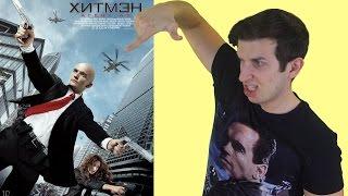 """Хитмэн: Агент 47"" - обзор фильма"