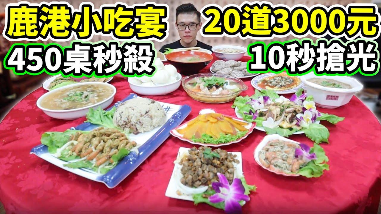 大胃王挑戰鹿港小吃宴!20道必吃美食3000元!丨MUKBANG Taiwan Competitive Eater Challenge Big Food Eating Show|大食い - YouTube