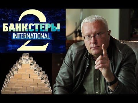 Александр Лебедев в расследовании об офшорной мафии «Банкстеры: International»