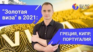 Как получить ВНЖ за инвестиции в Португалии Греции и на Кипре