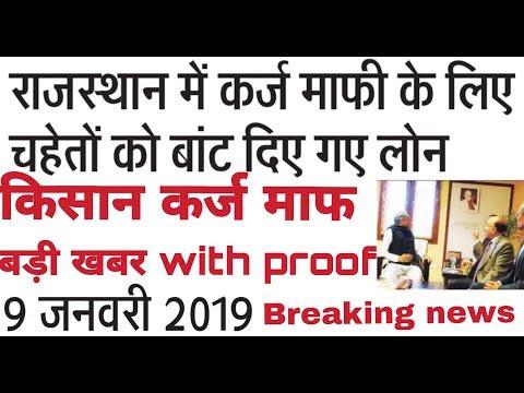 किसान कर्ज माफ 2018-19||Kisan karz maph today breaking news||Kisan karz maph