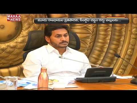 YCP Government Concentrates On Tomorrow's Assembly Meeting | MAHAA NEWS