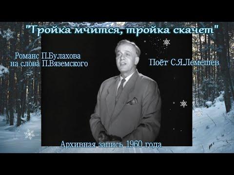"""Сергей Лемешев """"Тройка мчится, тройка скачет"""" РЕДКОЕ!/Sergey Lemeshev Is Singing Russian Song. HD!"""