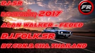 เพลงแดนซ์มันๆ2017 - Alan Walker - Feded -DJ. FOLK. SR