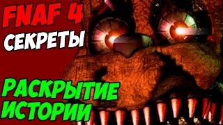 - Five Nights At Freddy s 4 РАСКРЫТИЕ ИСТОРИИ 5 ночей у Фредди