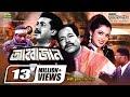 Download lagu Abbajan | Full Movie | HD1080p | Manna | Shathi | Kazi Hayat | Rajib | Bangla Movie