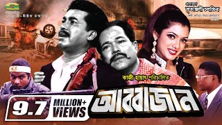 Abbajan | Full Movie | Manna | Shathi | Kazi Hayat