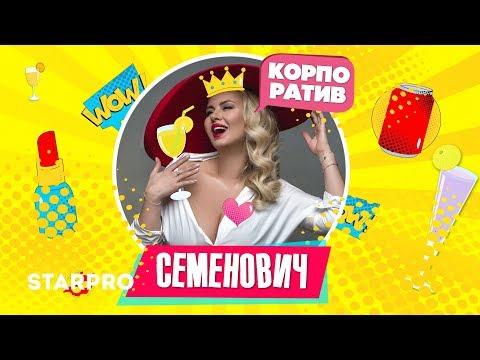 Анна Семенович - Корпоратив (Премьера песни) - Клип смотреть онлайн с ютуб youtube, скачать