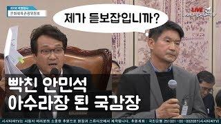 빡친 안민석 위원장 아수라장 된 국감장-내가 듣보잡입니까?곽용운 테니스협회회장-