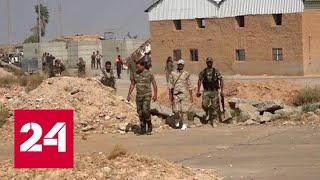 Российские военные заняли американскую базу в Сирии - Россия 24