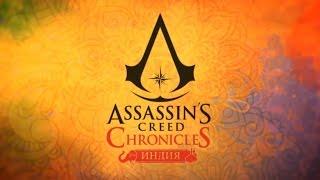 Assassin's Creed Хроники:  Индия | Геймплейный трейлер