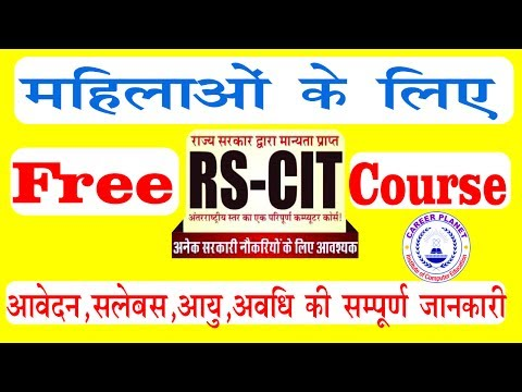 Free RSCIT Computer Course for Women's in Rajasthan |Certificate Course in info. Technology