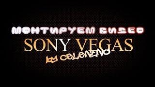 Sony Vegas Pro 13 - как монтировать видео для youtube(в этом видео показывается и рассказывается кк монтировать с помощью данной программы. На канале Celentano вы..., 2015-09-26T13:07:50.000Z)