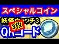 【妖怪ウォッチ3】スペシャルコインQRコード3枚