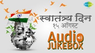 Independence Day Special | Marathi Patriotic Songs | Audio Jukebox