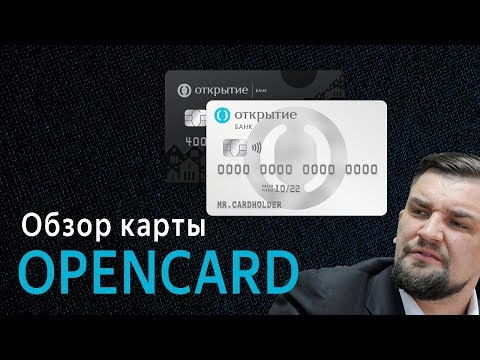 [Обзор] Opencard - Баста фигни не посоветует!