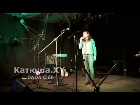 Катюша.XY в культурном клубе DA-DA