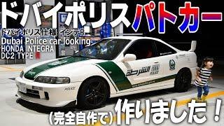 インテグラをドバイ警察仕様のパトカーにしちゃう動画 ドバイポリス  Honda integra DC2 Dubai police