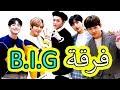 الفرقة الكورية التي غنت بالعربية...حقائق ومعلومات!!