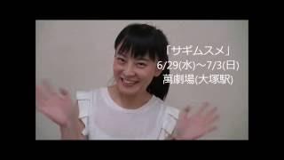 劇団たいしゅう小説家Present`s 「サギムスメ」作・演出 はやみえいと ...