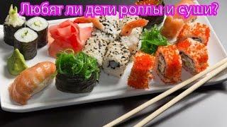Любят ли дети роллы и суши?(Иногда нам становится интересно сможет ли наш ребенок съесть, что-то в экзотической стране. Поэтому это..., 2016-07-04T18:01:13.000Z)
