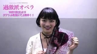 森田は工藤岳美役で出演。 2016年10月1日(土)よりテアトル新宿にて上映...