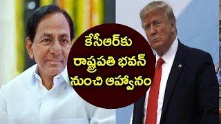 విందుకు సీఎం కేసీఆర్కు ఆహ్వానం | President Ram Nath Kovind To Host Dinner for US President | hmtv