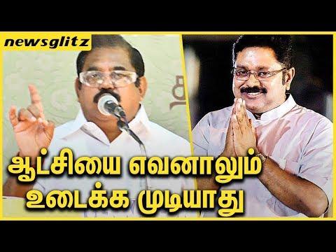 ஆட்சியை எவனாலும் உடைக்க முடியாது : EPS dare TTV Dinakaran during Jaya statue release   Latest Speech