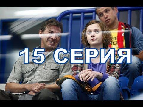 Молодежка 6 сезон 15 серия, содержание серии и анонс, дата выхода