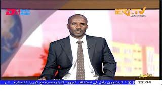 ERi-TV, Eritrea - Arabic Evening News for December 21, 2019