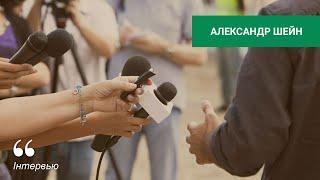 Интервью - Александра Шейна | Юрист | Финансовые рынки | Селфтрейдинг ЦБТ