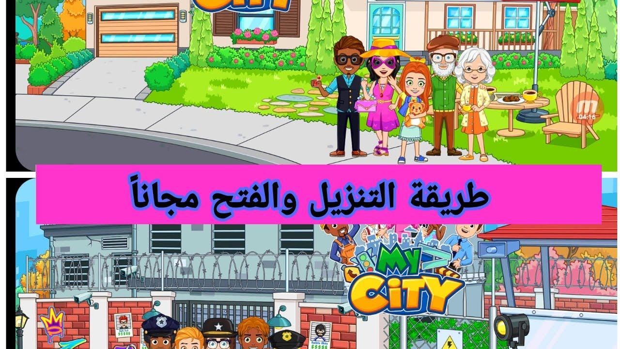 my city منزل الجد والجدة apk