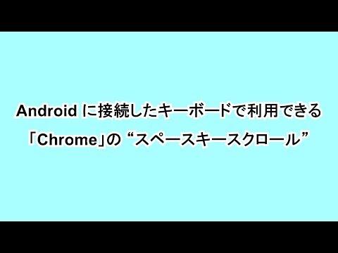 """Androidに接続したキーボードで利用できる「Chrome」の""""スペースキースクロール"""""""