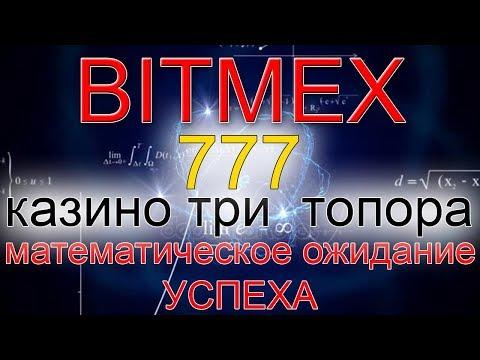Bitmex - казино